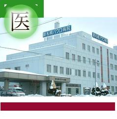 4つの医療機関と連携